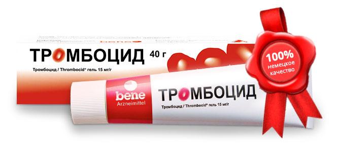 Гель Тромбоцид, 100% немецкое качество, упаковка и тюбик